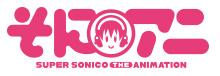 そにアニ ‐SUPER SONICO THE ANIMATION-