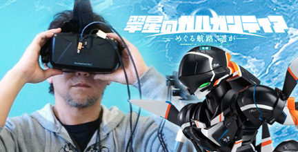 3D立体ヘッドマウントディスプレイ 『Oculus Rift』体験コーナー