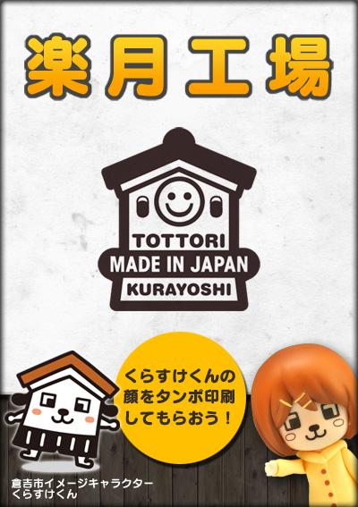 鳥取国内工場コーナー!! ~見せましょう 楽月工場の全て~