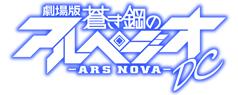 「劇場版 蒼き鋼のアルペジオ -アルス・ノヴァ- DC」ステージ