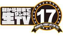 ワンホビTV17