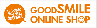 GOOD SMILE ONLINE SHOP