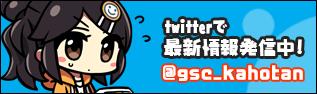 カホタンTwitter