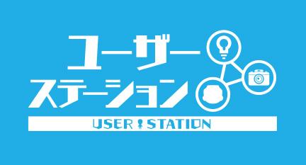 ~「まなぶ」「あそぶ」「つくる」で楽しむ ~ ユーザーステーション