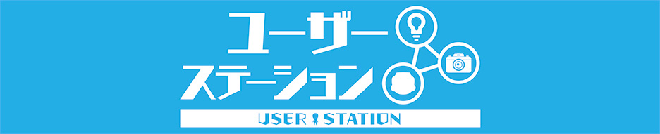 USER STATION