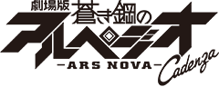 「劇場版 蒼き鋼のアルペジオ -アルス・ノヴァ- Cadenza」トークイベント