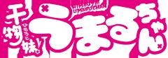 アニメ「干物妹!うまるちゃん」トークイベント