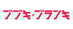 TVアニメ「ブブキ・ブランキ」ステージ