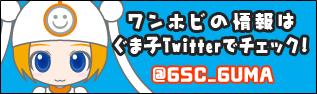 ぐま子Twitter