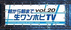 オープニングトーク:朝までノンストップ!生ワンホビTV20!!