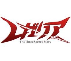 「レガリア The Three Sacred Stars」ステージ