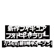 ワンホビ24新作フィギュアフォトギャラリー