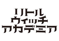 TVアニメ「リトルウィッチアカデミア」ステージ