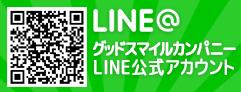 GOOD SMILE COMPANY LINE