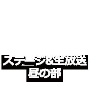 ステージ&生放送昼の部