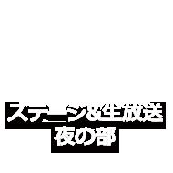 ステージ&生放送夜の部