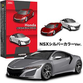 KYOSHO1/64スケール NSXシルバーカラーVer.+ホンダNSX&S660ミニカーコレクション