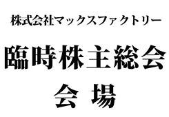 株式会社マックスファクトリー 臨時株主総会 ~株主は君だ!~