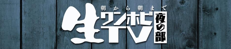 WONHOBBY TV