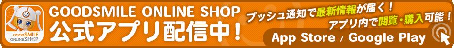 GOODSMILE ONLINE SHOP公式アプリ配信中