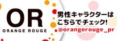 @orangerouge_pr