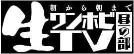 生放送(昼)