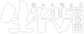 生放送(夜)
