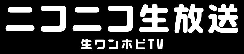 ニコニコ生放送-生ワンホビTV-