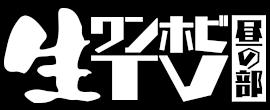 生ワンホビTV 昼の部