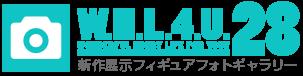 WHL4U新作展示フォトギャラリー