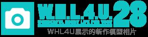WHL4U展示的新作模型相片